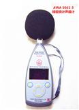 AWA5661-3 精密脉冲 积分统计声级计 1级
