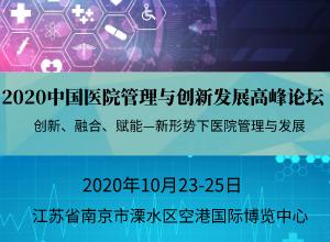 2020年中国医院管理与创新发展高峰论坛