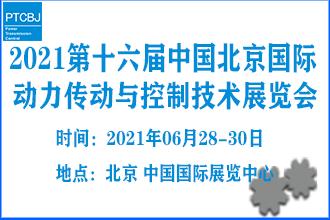 2021第十六届中国北京国际动力传动与控制技术展览会